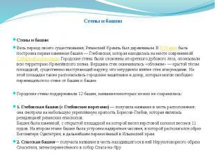 Стены и башни Стены и башни Весь период своего существования, Рязанский Кремль б