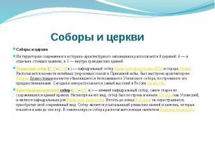 Соборы и церкви Соборы и церкви На территории современного историко-архитектурно