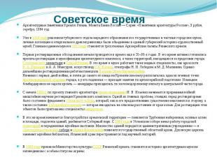 Советское время Архитектурные памятники Кремля. Рязань. Монета Банка России — Се