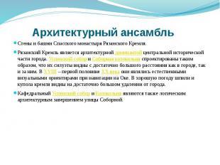 Архитектурный ансамбль Стены и башни Спасского монастыря Рязанского Кремля. Ряза