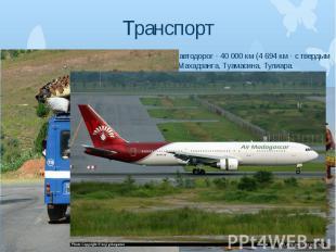 Транспорт Общая протяженность железных дорог - 1 020 км, автодорог - 40 000 км (