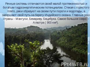 Речные системы отличаются своей малой протяженностью и богатым гидроэнергетическ