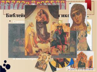 Библейские сюжеты и иконопись. Сцены жизни Христа, его учеников-апостолов, Святы