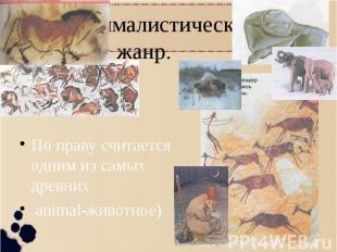 Анималистический жанр. По праву считается одним из самых древних animal-животное