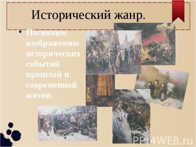 Исторический жанр. Посвящен изображению исторических событий прошлой и современной жизни.