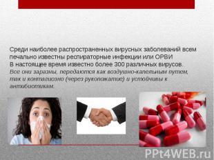 Среди наиболее распространенных вирусных заболеваний всем печально известны респ