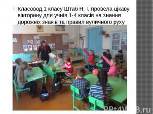 Класовод 1 класу Штаб Н. І. провела цікаву вікторину для учнів 1-4 класів на зна