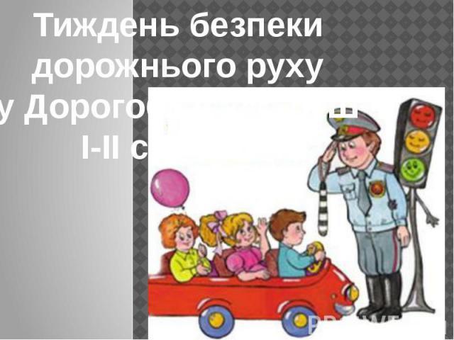 Тиждень безпеки дорожнього руху у Дорогобузькій ЗОШ І-ІІ ступенів