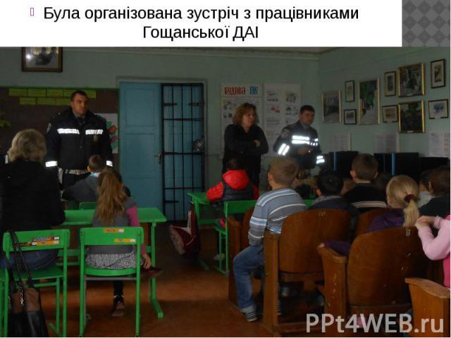 Була організована зустріч з працівниками Гощанської ДАІ Була організована зустріч з працівниками Гощанської ДАІ