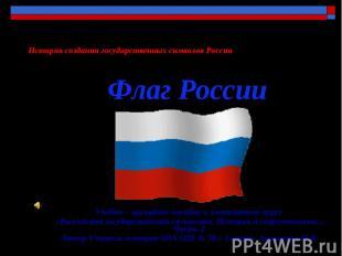 История создания государственных символов России Флаг России Учебно – наглядное
