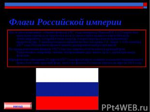 Флаги Российской империи После революционных событий февраля 1917 года император
