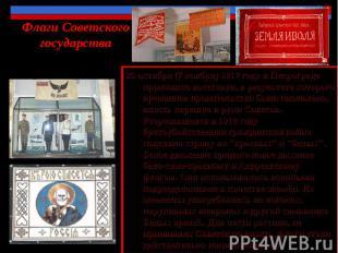 Флаги Советского государства 25 октября (7 ноября) 1917 года в Петрограде произо