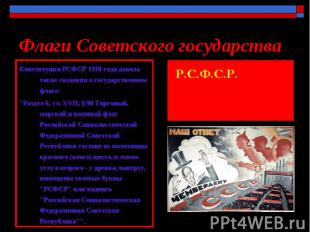 Флаги Советского государства Конституция РСФСР 1918 года давала такие сведения о