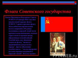 Флаги Советского государства Указом Президиума Верховного Совета РСФСР от 9 янва
