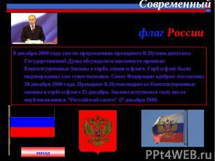 Современный флаг России 8 декабря 2000 года уже по предложению президента В.Пути