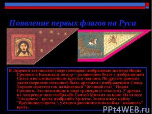 Появление первых флагов на Руси В Лицевом летописном своде помещено изображение