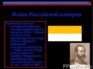 Флаги Российской империи . Примечательным в истории российского государственного