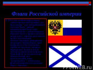 Флаги Российской империи В 1914 году особым циркуляром министерства иностранных