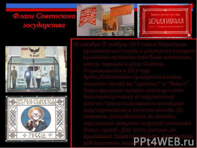 Флаги Советского государства 25 октября (7 ноября) 1917 года в Петрограде произошло восстание, в результате которого временное правительство было низложено, власть перешла в руки Советов. Разразившаяся в 1918 году братоубийственная гражданская война…