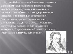 Артемий Филиппович Земляника служит в маленьком уездном городе и ведет жизнь, «с