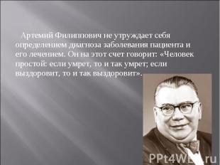 Артемий Филиппович не утруждает себя определением диагноза заболевания пациента