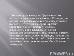 Когда он узнал что дочь Дмухановского выходит за муж за вымышленного Ревизора, о