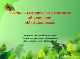 Учебно – методический комплекс объединения «Мир здоровья» Шорникова Светлана Вла
