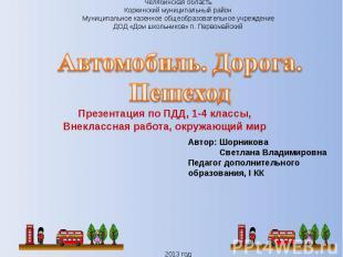 Челябинская область Коркинский муниципальный район Муниципальное казенное общеоб