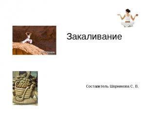 Закаливание Составитель Шорникова С. В.
