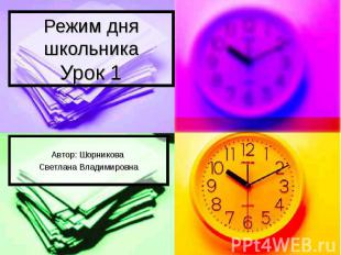 Режим дня школьника Урок 1 Автор: Шорникова Светлана Владимировна