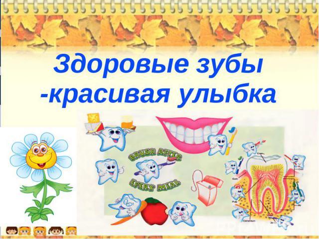 Здоровые зубы -красивая улыбка