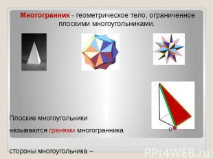 Многогранник - геометрическое тело, ограниченное плоскими многоугольниками. Плос