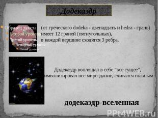 Додекаэдр (от греческого dodeka - двенадцать и hedra - грань) имеет 12 граней (п