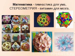 Математика- гимнастикадля ума, СТЕРЕОМЕТРИЯ -витамин для мозга.