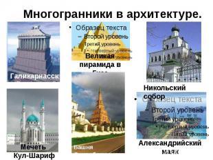 Многогранники в архитектуре.
