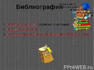 Библиография http://www.yandex.ru/ (картинки, анимашки) http://ru.wikipedia.org/