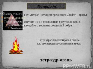 """Тетраэдр ( от ,,тетра""""- четыре и греческого ,,hedra"""" - грань) состоит из 4-х пра"""