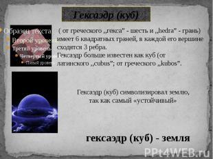 """Гексаэдр (куб) ( от греческого ,,гекса"""" - шесть и ,,hedra"""" - грань) имеет 6 квад"""