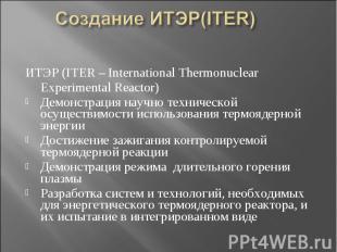 Создание ИТЭР(ITER) ИТЭР (ITER – International Thermonuclear Experimental Reacto