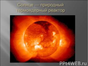 Солнце— природный термоядерный реактор