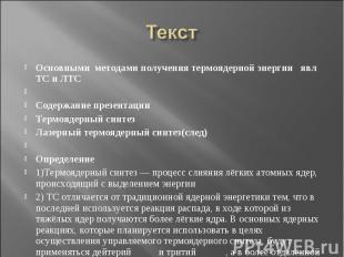 Текст Основными методами получения термоядерной энергии явл ТС и ЛТС  Содержани