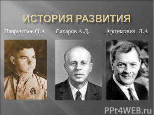 История развития