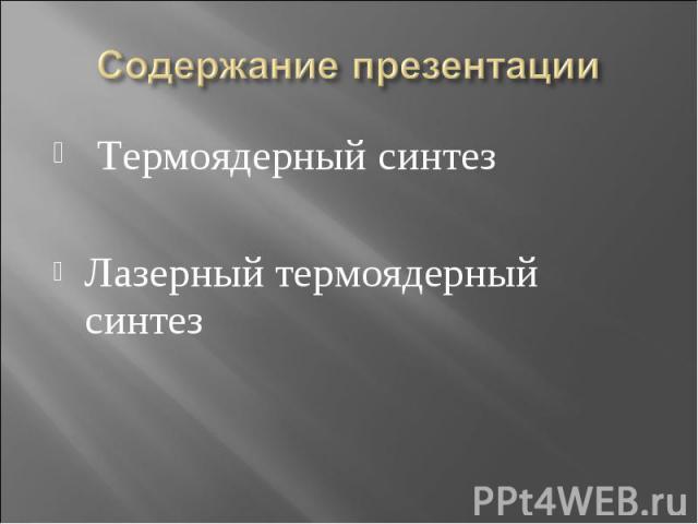 Содержание презентации Термоядерный синтез Лазерный термоядерный синтез