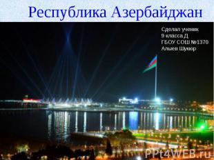 Республика Азербайджан