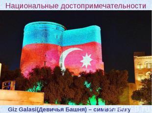 Национальные достопримечательности Giz Galasi(Девичья Башня) – символ Баку