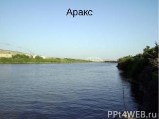 Аракс