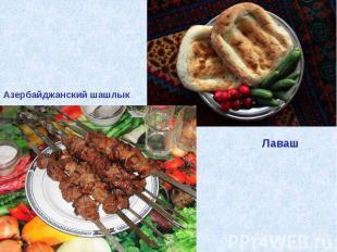 Азербайджанский шашлык