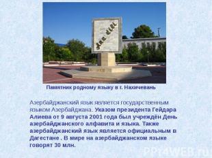 Азербайджанский язык является государственным языком Азербайджана. Указом презид