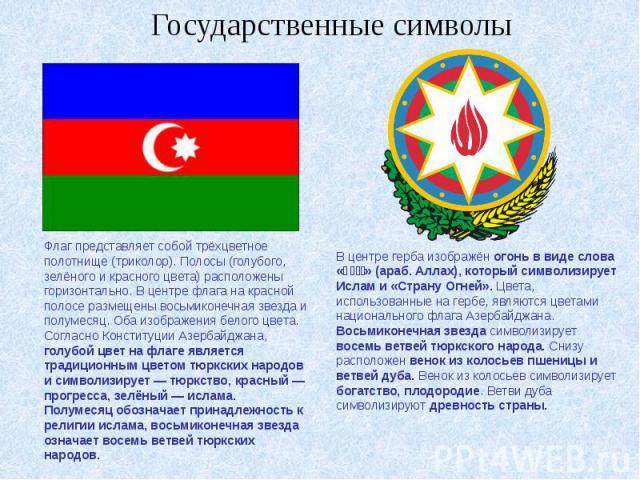 Государственные символы Флаг представляет собой трёхцветное полотнище (триколор). Полосы (голубого, зелёного и красного цвета) расположены горизонтально. В центре флага на красной полосе размещены восьмиконечная звезда и полумесяц. Оба изображения б…