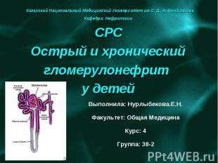 Казахский Национальный Медицинский Университет им С. Д. Асфендиярова Кафедра: Не